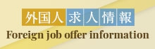 外国人求人情報 Foreign job offer information