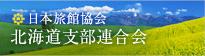 北海道支部連合会