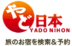 やど日本 | 旅のお宿を検索&予約