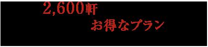 全国約2,600軒の旅館・ホテルから やど日本だけのお得なプランがきっと見つかる!